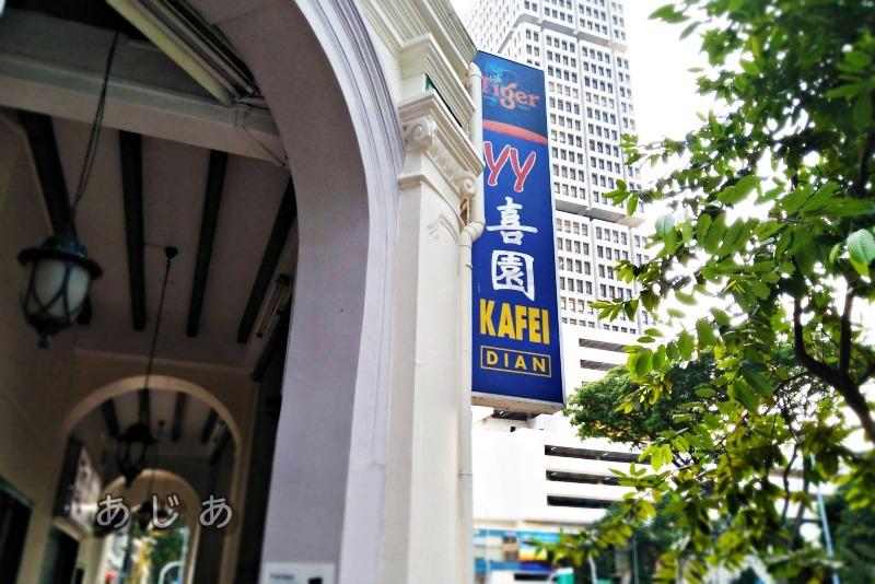 カヤトーストの名店喜園咖啡店(YY Kafei Dian)の看板