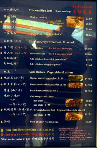 天天海南鶏飯のメニュー