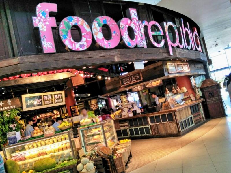 Food Republic(フードリパブリック)