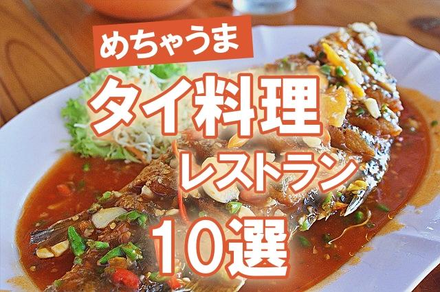 めちゃうま!タイ料理レストラン10選