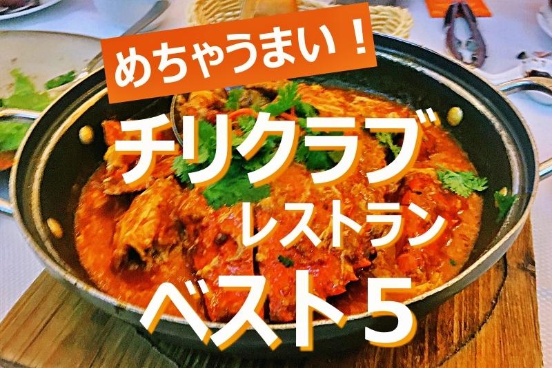 singapore chilli crab retaurant top 5 (めちゃうまいチリクラブレストランベスト5)