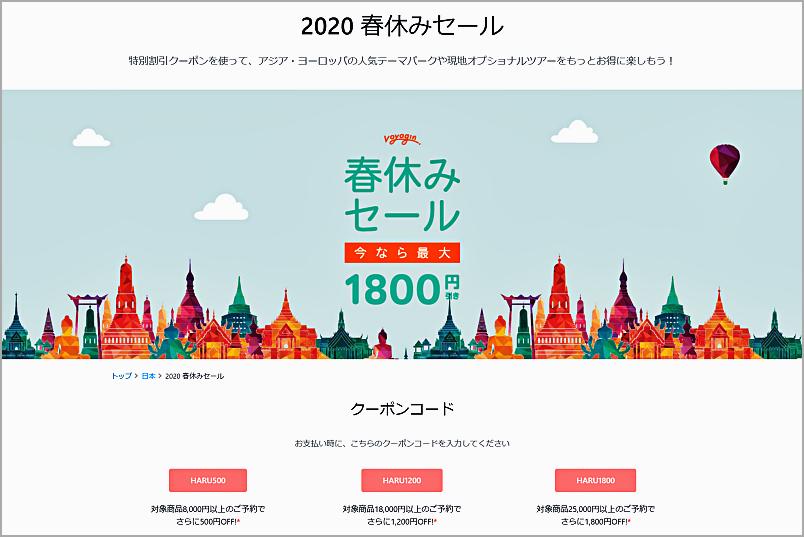 ボヤジン2020春休みセールトップ画面