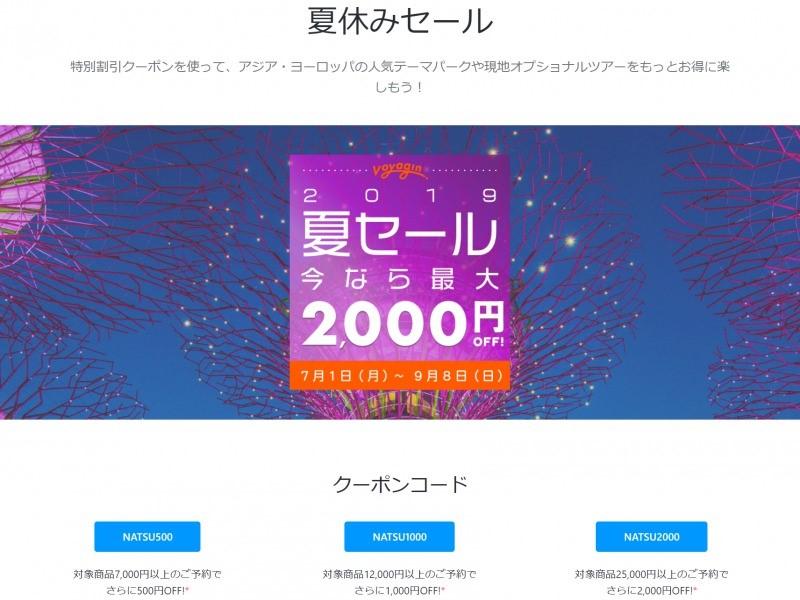 ボヤジン夏セールのクーポン画面