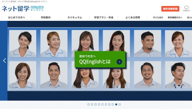 オンライン英会話QQイングリッシュ