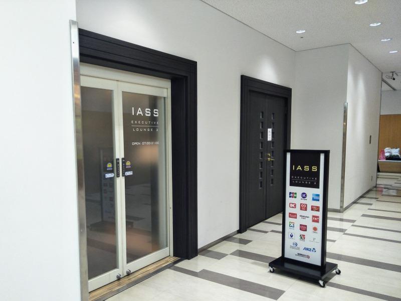 成田空港第2ターミナルでプライオリティパスが使えるIASSラウンジの入り口