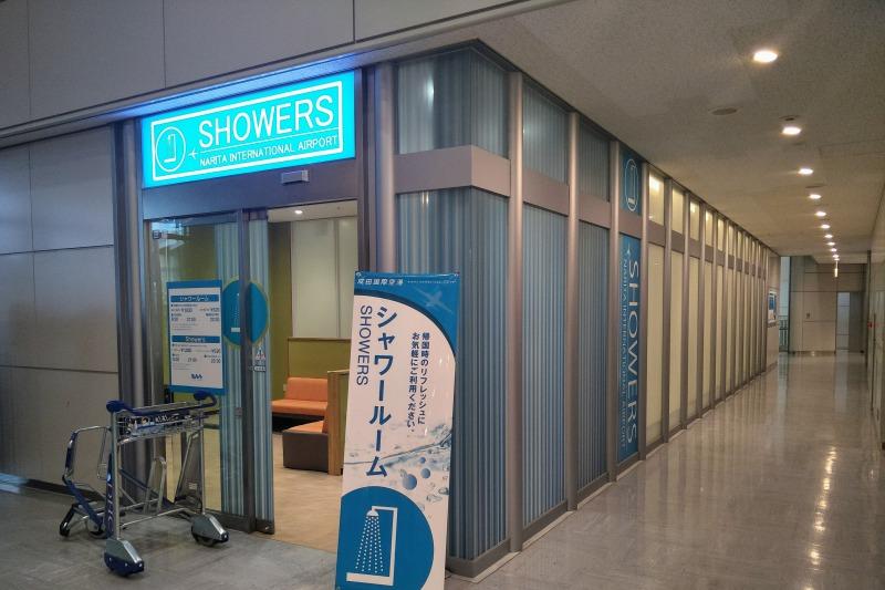 成田空港第一ターミナル シャワールーム