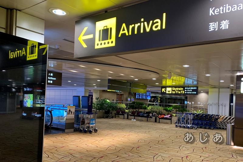 チャンギ空港到着ロビー