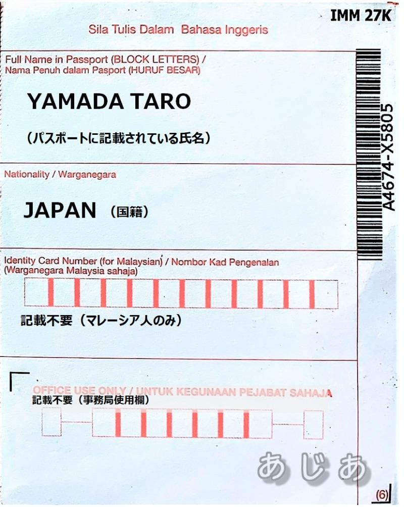 入国カードの記載例(右側)
