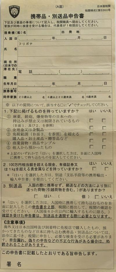 日本の関税申告書