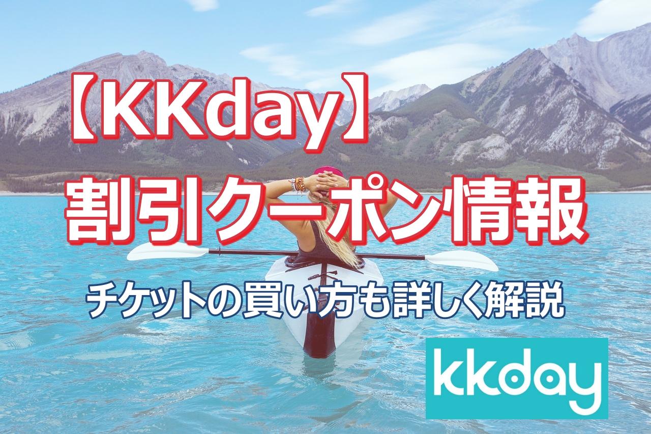 KKday割引クーポン情報