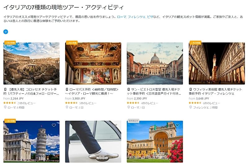 イタリアローマの現地ツアー・アクティビティ