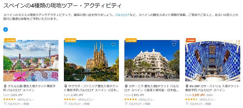 スペインバルセロナの現地ツアー・アクティビティ