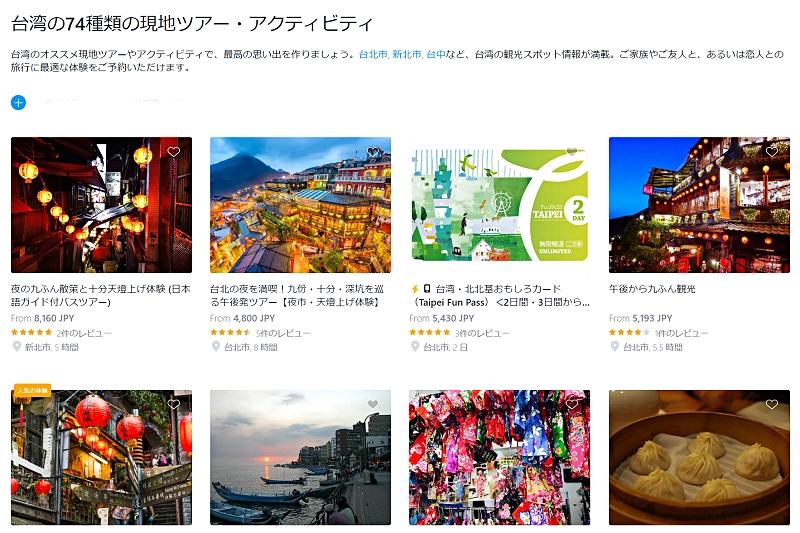台湾のの現地ツアー・アクティビティ