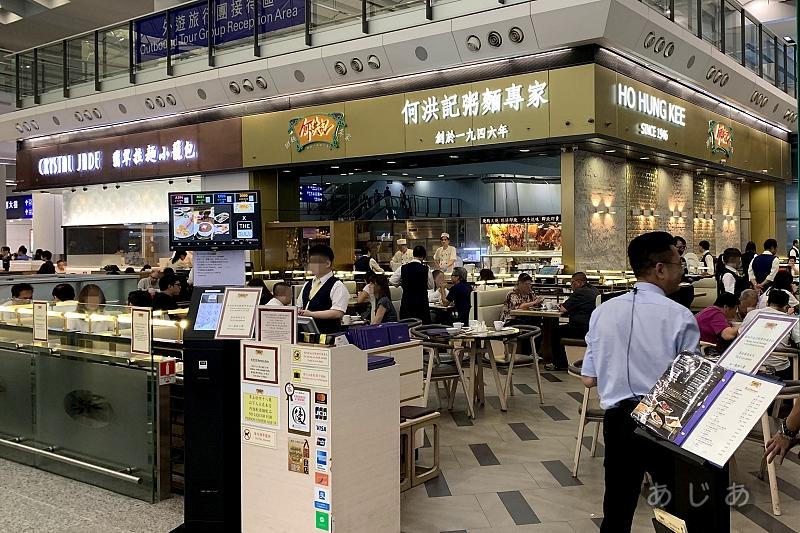 香港国際空港の何洪記粥麺専家/Ho Hung Kee(ホー・ホン・ゲイ)と翡翠拉麵小籠包/Crystal Jade(クリスタルジェイド)