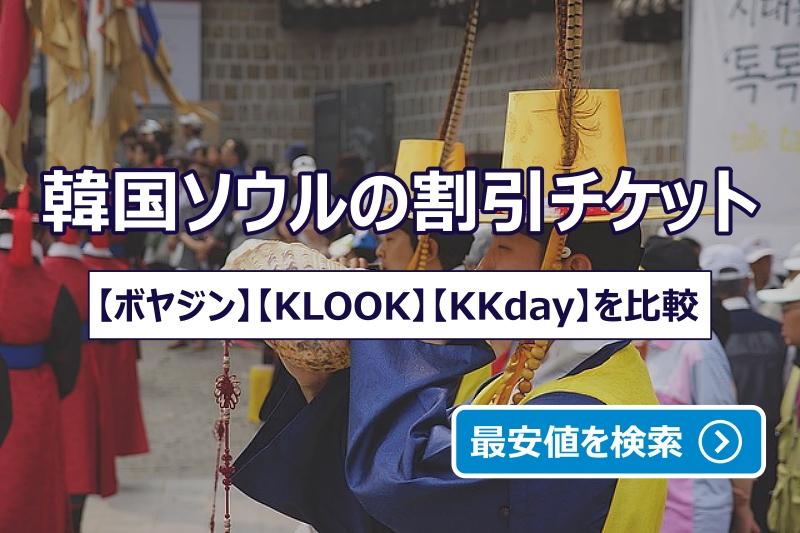 韓国ソウルの割引チケット