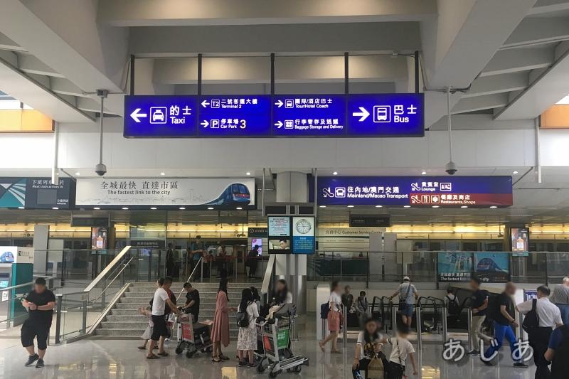 香港エアポートエクスプレスの駅