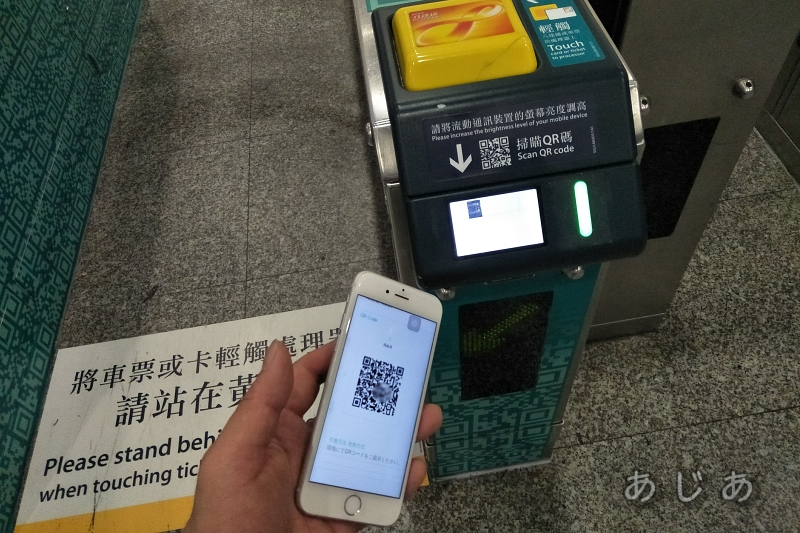 how to use qr cord ticket