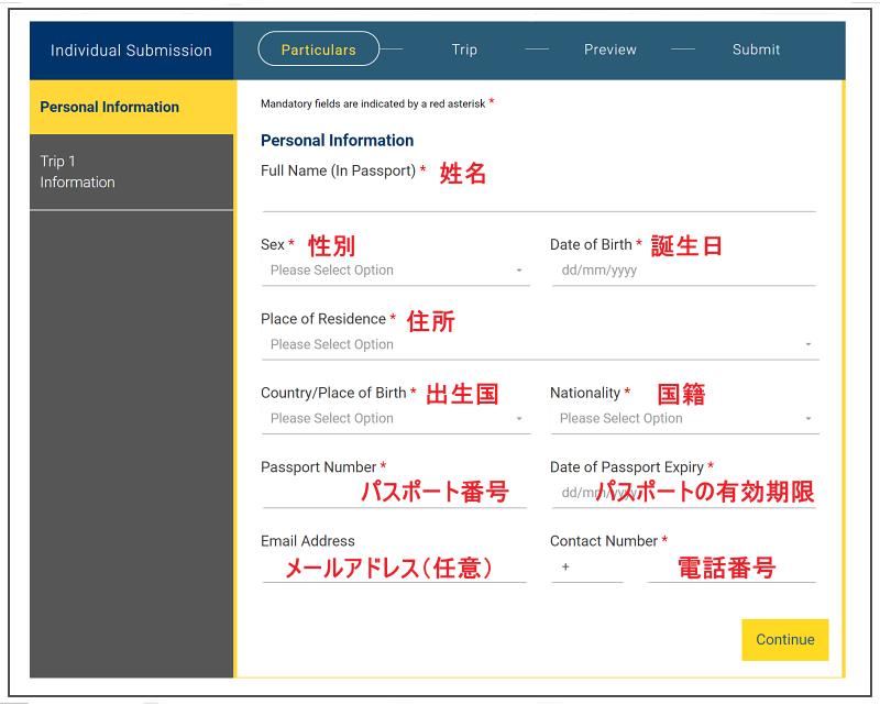 シンガポール電子入出国カードの個人情報の入力画面