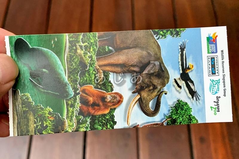 シンガポール動物園のチケット