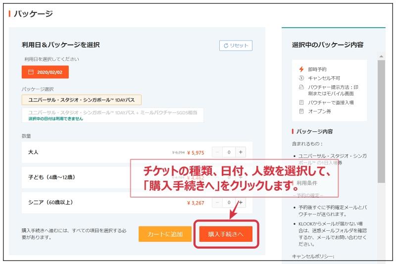 KLOOKの購入画面
