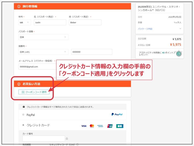 KLOOKの支払情報入力画面