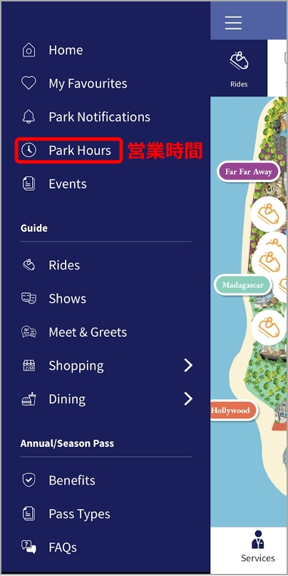 USS公式アプリ park hours の説明画面