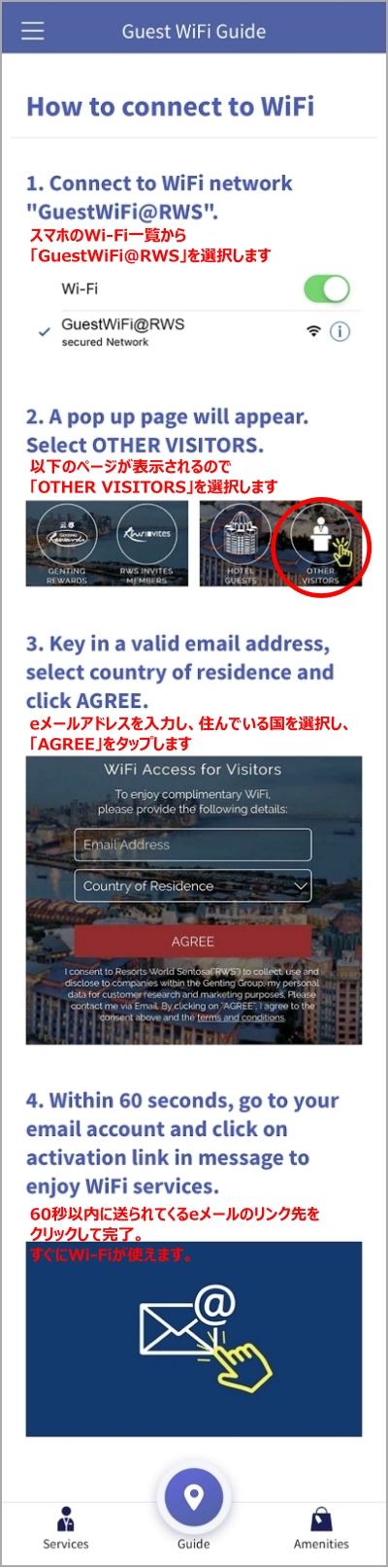 無料Wi-Fiの使い方の説明と翻訳