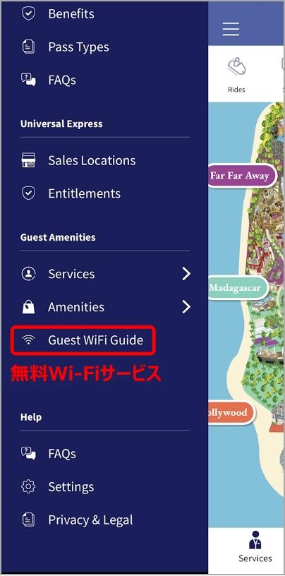USS公式アプリ 無料Wi-Fiのメニュー画面