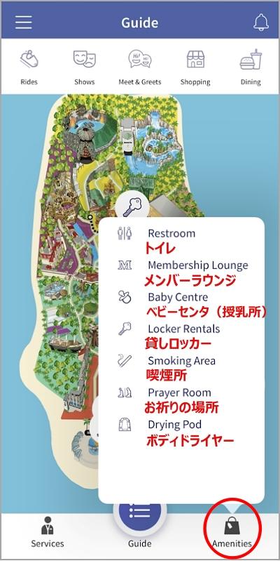 USS公式アプリ アメニティーメニューの翻訳