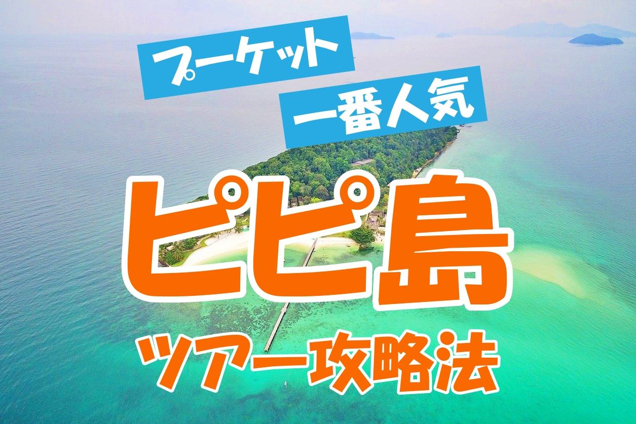 プーケット一番人気 ピピ島ツアー攻略法